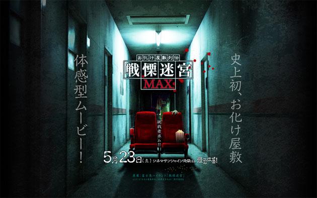 お化け屋敷列伝/戦慄迷宮MAX