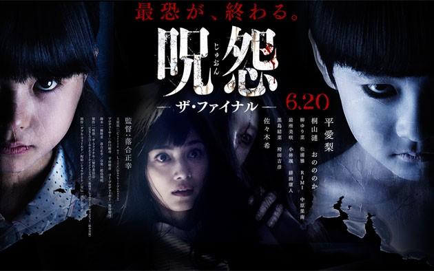 呪怨 -ザ・ファイナル-