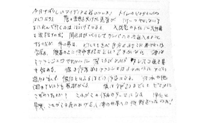 手塚治虫の病床日記