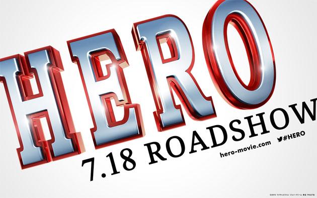 HERO 映画
