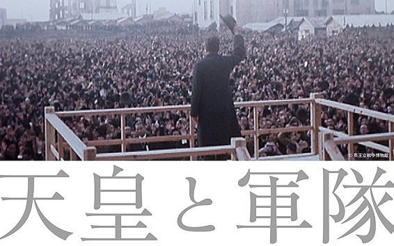 Le Japon, l'empereur et l'armee