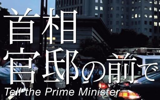 首相官邸の前で