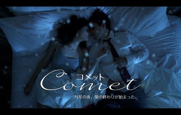 コメット comet