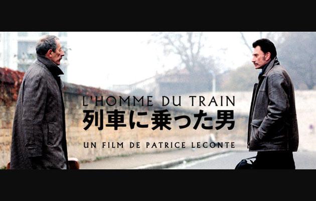 列車に乗った男 パトリス・ルコント