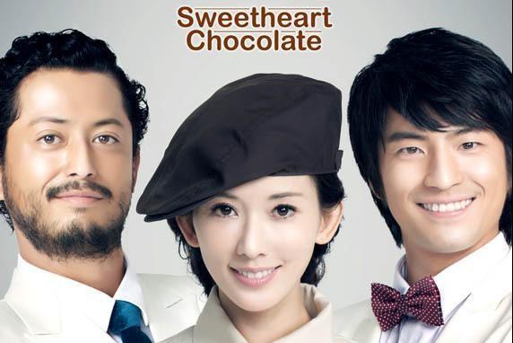 スイートハート・チョコレート