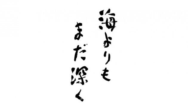 umiyorimo-madafukaku