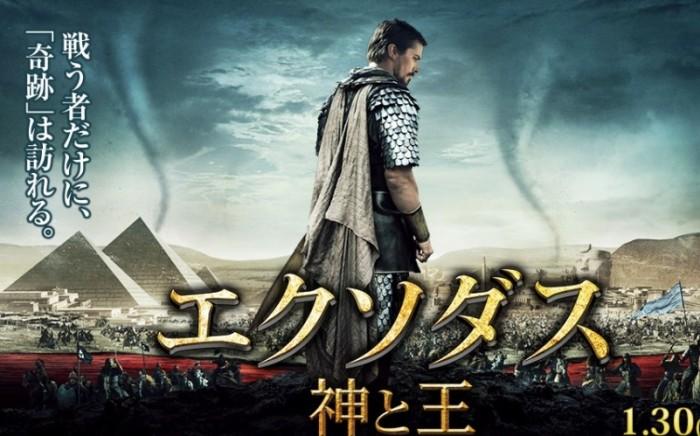 エクソダス 神と王