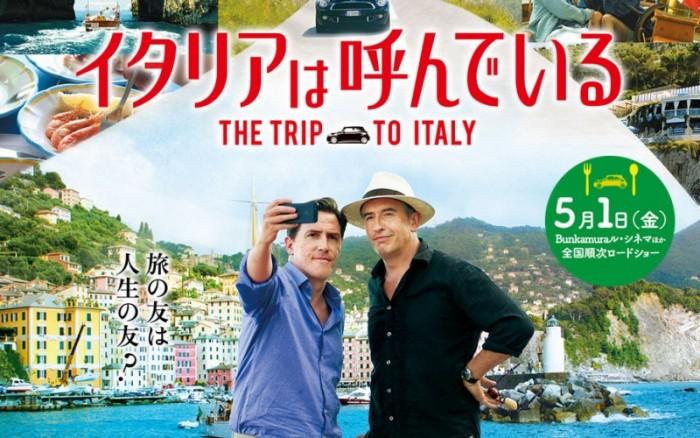 イタリアは呼んでいる タイトル